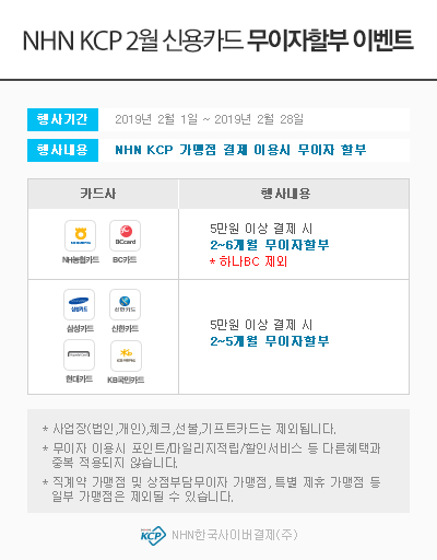 NHN KCP_event_01.jpg