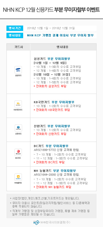 NHN KCP_event_02.jpg