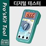 Prokit 디지털 테스터(AC/DC/전류/전압/저항/주파수/온도 테스트)