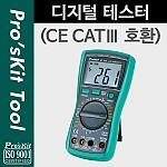 Prokit 디지털 테스터(AC/DC/전류/전압/저항/주파수/온도 ) CE CATⅢ 호환