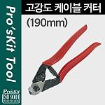 Prokit 고강도 케이블 커터(철끈 로프 절단)
