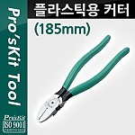 Prokit 플라스틱용 커터(185mm), Plastic Cutting Plier