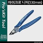Prokit 마이크로 니퍼(130mm)