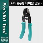 Prokit 커터(동축 케이블용)16mm 선 절단