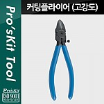 Prokit 커팅 플라이어(고강도),경도 72'