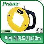 Prokit 피쉬 테이프(대)30m, 천장/바닦 공사 선당김