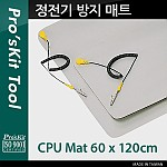 Prokit 정전기 방지 매트(120 x 60cm)