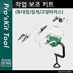 Prokit 작업 보조 키트(확대경/집게/고정바이스)