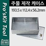 Prokit 주물 제작 케이스, 다이캐스팅(193.5x112.4x56.2mm)