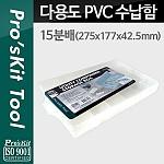 Prokit 다용도 PVC 수납함, 15분배 : 275x177x42.5mm