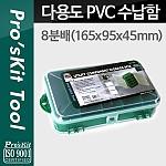 다용도 PVC 수납함, 8분배: 165x95x45mm