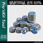Prokit 실납(100g), 순도 63%