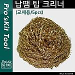 Prokit 납땜 팁 크리너(교체용/5pcs)
