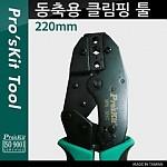 Prokit 동축용 클림핑 툴 (220mm)