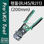 Prokit 랜툴(RJ45/RJ11), 200mm