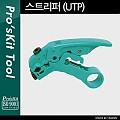 Prokit 스트리퍼(CP-508) UTP