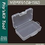 PROKIT 보관케이스(SB-1592) 145*92*40mm