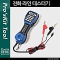 Prokit (MT-8100) 전화 라인 테스터기/스피커폰/작업중 통화장비