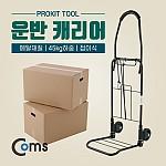 PROKIT (TC-132) 운반 캐리어 / 카트 / 핸디캐리어