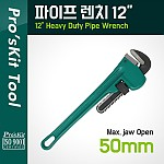 PROKIT (PN-H012), 파이프 렌치 12인치
