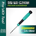 PROKIT (SD-086-S5), 정밀드라이버(-) 3.0 * 50mm