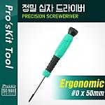 PROKIT (SD-086-P3), 정밀드라이버 - #0 * 50mm