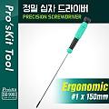 PROKIT (SD-086-P7), 정밀드라이버 - #1 * 150mm