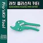 PROKIT 래칫 플라스틱 커터