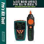 PROKIT (MT-7029) 프로브 킷/다기능 테스터기/ LAN/전화선/비접촉 전압검출