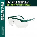 PROKIT UV 차단 보호안경