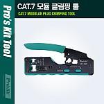 PROKIT CAT.7 모듈 클림핑 툴 RJ45, RJ11/RJ12