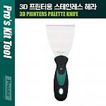 PROKIT (다용도) 3D 프린터용 스테인레스 해라/헤라