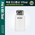 PROKIT 액체 디스펜서 170ml, 펌프 내장