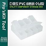 PROKIT 다용도 PVC 수납함 (8분배) 79x61x21mm / 보관함, 부품함 / 분배(분할) / 정리 박스 / 보관 케이스(비즈, 비트, 공구, 메모리카드 등)